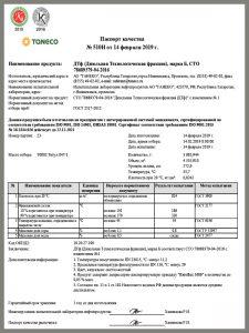 ДТФ_марки Б